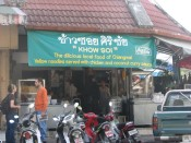 "Best Khao Soi (er, ""Khow Soi?"") place [that we found] in Chiang Mai"